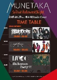 MUCC、首振りDolls、ミオヤマザキ出演『MUNETAKA Special Halloween Night』のタイムテーブルを公開