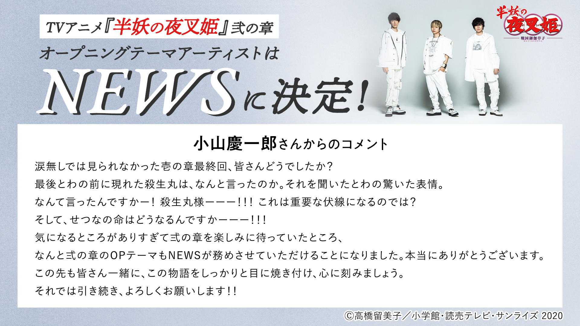(C)高橋留美子/小学館・読売テレビ・サンライズ 2020