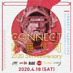 新宿のサーキットフェス『CONNECT歌舞伎町2020』第二弾出演アーティスト&コラボ企画を発表