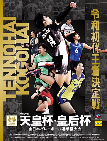 「令和初代王者」の称号はどのチームに輝くのか。『令和2年度 天皇杯・皇后杯 全日本バレーボール選手権大会』決勝が12月19日(土)、20日(日)に行われる