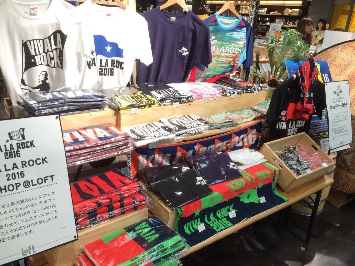 LOFT渋谷店