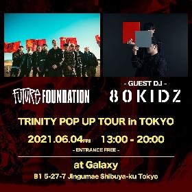 FUTURE FOUNDATION、『TRINITY POP UP TOUR in TOKYO』にてDJイベント開催決定