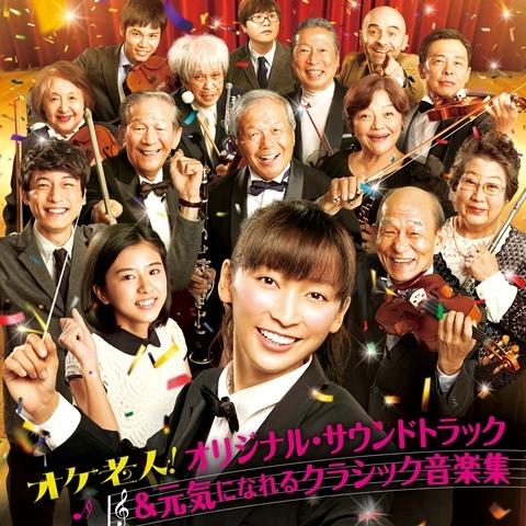 映画『オケ老人』オリジナル・サウンドトラック