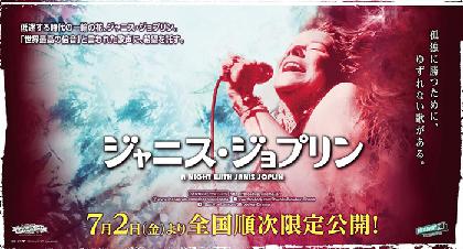 松竹ブロードウェイシネマ『ジャニス・ジョプリン』遂に日本公開~ロックの女王の魂を称える音楽の旅