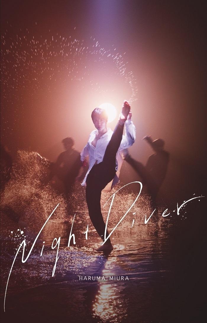 三浦春馬2ndシングル「Night Diver」初回限定盤