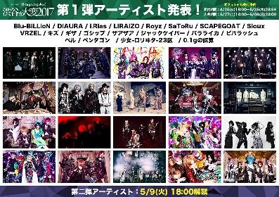 真夏のV系フェス『渋谷が大変2017』第一弾アーティスト、Blu-BiLLioN、DIAURAら20組発表