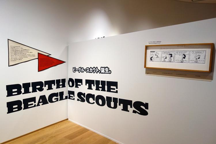 企画展『ビーグル・スカウトがやってきた!』 (C) Peanuts Worldwide LLC