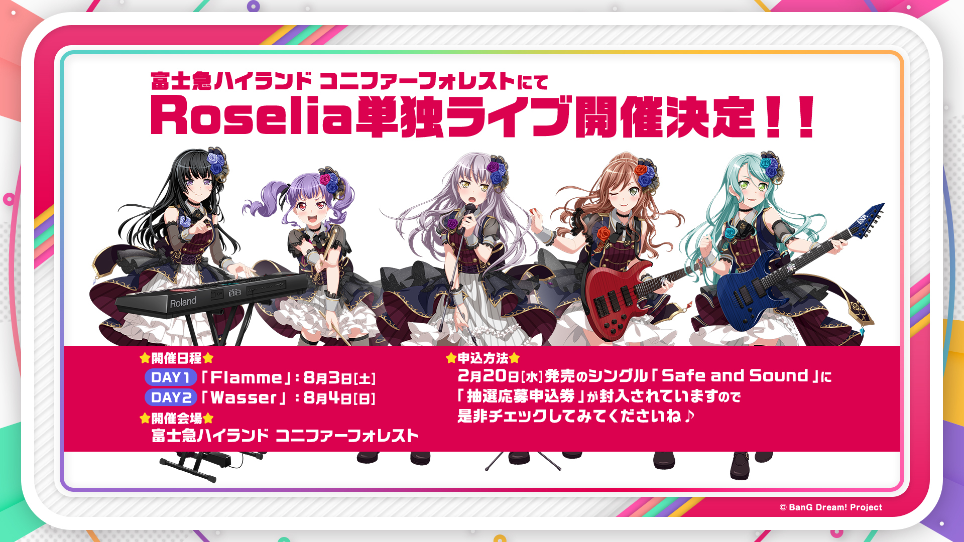 Roselia単独ライブ開催決定 (C)BanG Dream! Project (C)Craft Egg Inc. (C)bushiroad All Rights Reserved.