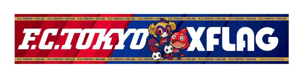 〈F.C.TOKYO × XFLAG〉マフラータオル 2019 ドロンパ&オラゴン(税込2000円)