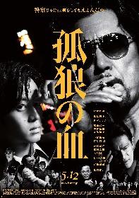 映画『孤狼の血』続編の製作が決定 柚月裕子氏の『凶犬の眼』が物語のベースに