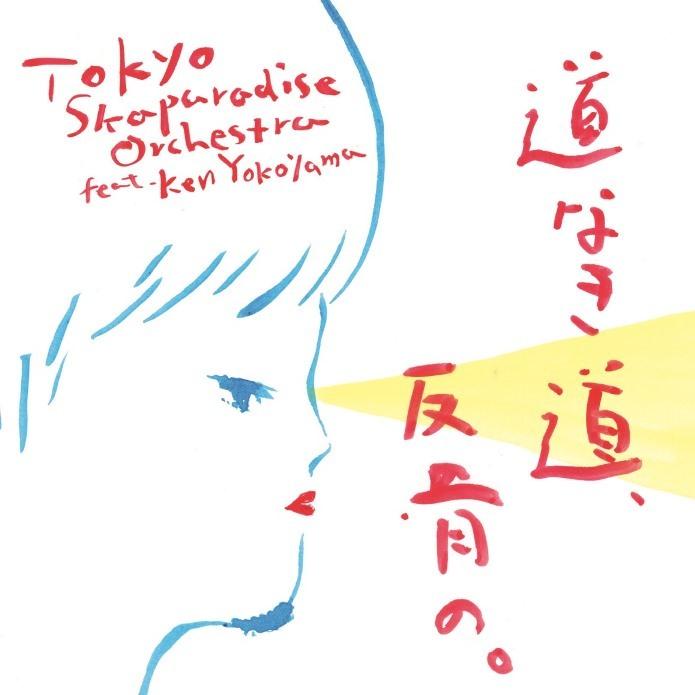 東京スカパラダイスオーケストラ feat. Ken Yokoyama「道なき道、反骨の。」CD