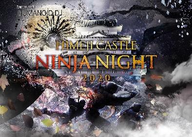 デジタルアート×忍者、姫路城を彩る幻想的なライトアップと最先端のデジタル映像による体験型イベント『HIMEJI CASTLE NINJA NIGHT 2020』開催
