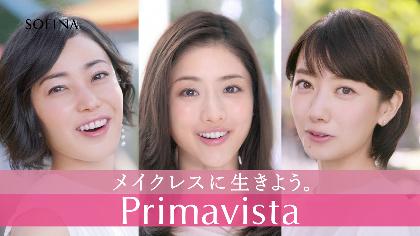石原さとみ、菅野美穂、波瑠が出演 DREAMS COME TRUEの新曲が『プリマヴィスタ』の新CMソングに
