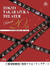 東京宝塚劇場リニューアル20周年記念『東京宝塚劇場 Reborn 20th ANNIVERSARY』ブルーレイ・2枚組CDが同時発売