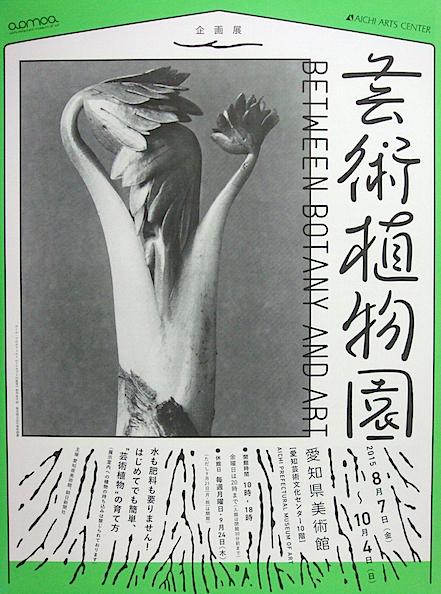 『芸術植物園』チラシ
