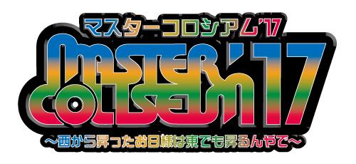 MASTER COLISEUM'17~西から昇ったお日様は東でも昇るんやで~