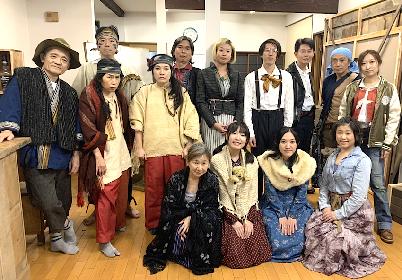 名古屋の〈てんぷくプロ〉が、初タッグの演出家・ニノキノコスターを迎え、19年前の作品を装い新たに再演