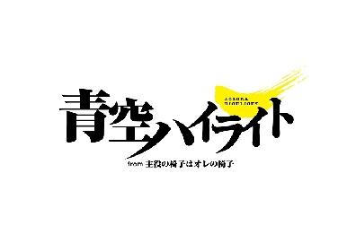 俳優育成オーディションバトルにて、三浦海里が主役に決定 舞台『「青空ハイライト」~from 主役の椅子はオレの椅子』