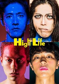 古河 耕史、細田 善彦、伊藤 祐輝、ROLLYがドラッグまみれの中年男たちを演じる SMAが舞台『High Life』を制作