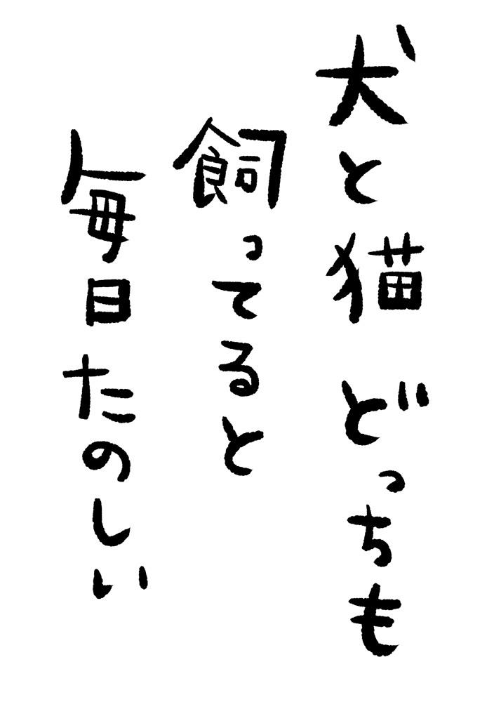 『犬と猫どっちも飼ってると毎日たのしい』原作ロゴ (C)松本ひで吉/講談社