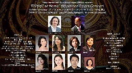 """自宅でオペラを楽しむ 『TIVAA """"at Home""""アフタヌーン・オペラ・コンサート』第2弾の開催が決定"""