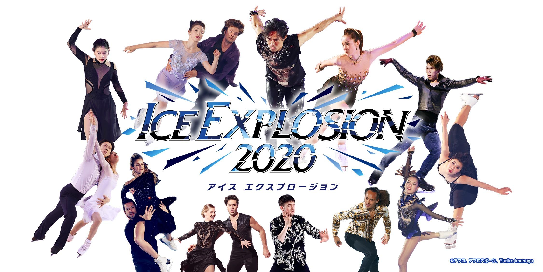 髙橋大輔、荒川静香、鈴木明子、村上佳菜子、田中刑事などによる新感覚アイスショー『ICE EXPLOSION 2020』