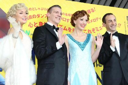 熱烈なアンコールに応えて2年ぶり日本で上演!ミュージカル『SINGIN' IN THE RAIN 雨に唄えば』プレスコール&フォトセッション