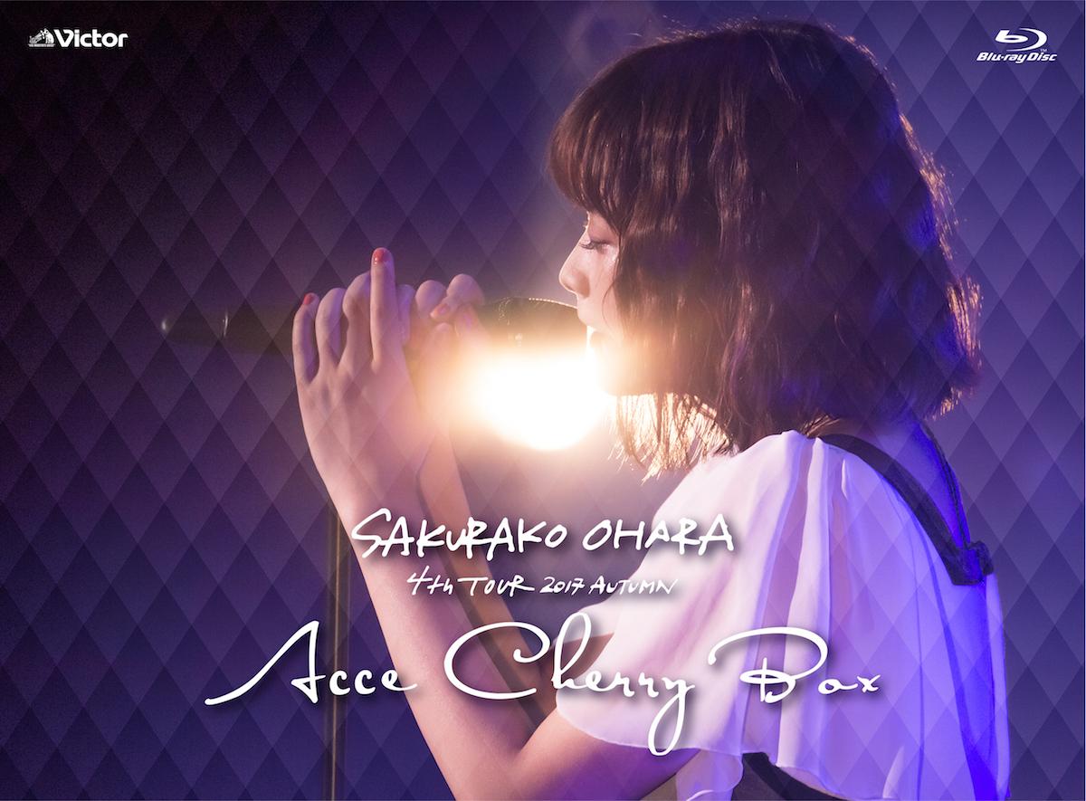 大原櫻子『大原櫻子 4th TOUR 2017 AUTUMN ~ACCECHERRY BOX~』BD初回盤