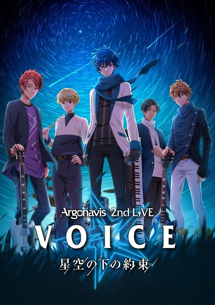 BanG Dream! Argonavis 2nd LIVE「VOICE -星空の下の約束-」ビジュアル (C)ARGONAVIS project.