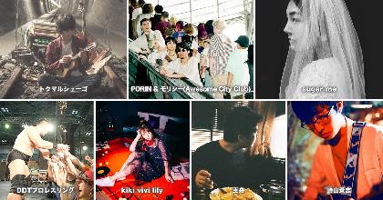 日本最大級のクリエイターの祭典『ハンドメイドインジャパンフェス冬(2020)』にトクマルシューゴ、PORIN & モリシーら参加