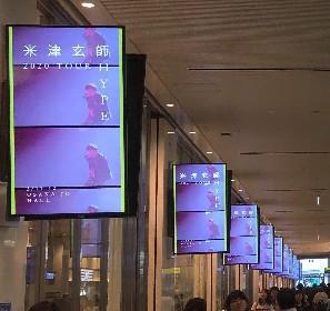 米津玄師 「馬と鹿」CD映像盤収録のライブティザー映像を一部解禁