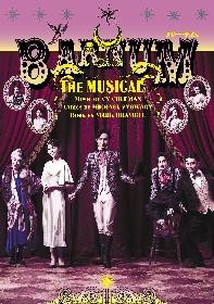 加藤和樹主演、ミュージカル『BARNUM』に木下サーカスの特別協力が決定 妖艶な雰囲気のイメージビジュアル&スポットも解禁