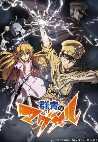TVアニメ『群青のマグメル』の放送情報が解禁! 「Anime Japan 2019」で限定クリアファイル配布も