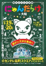 猫をキーワードにした『にゃんだらけ in 大阪』のアンバサダーにカンテレ猫好きアナウンサー3名が就任