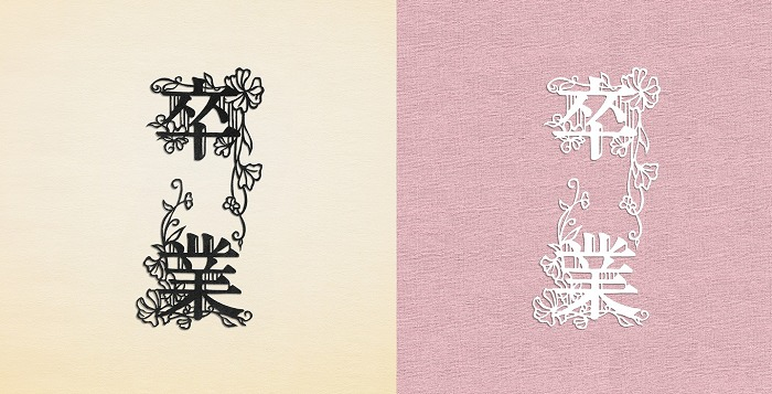 (左から)卒業_Cover_通常盤、FS盤