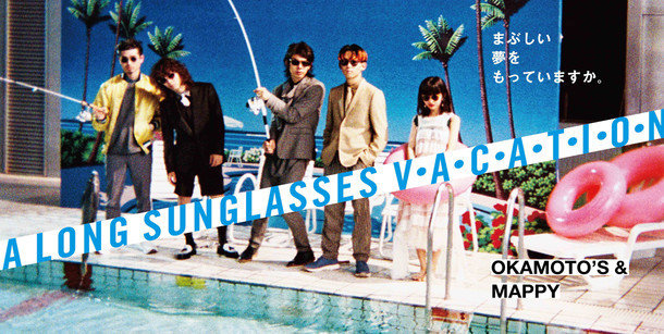「A LONG SUNGLASSES V・A・C・A・T・I・O・N」ビジュアル