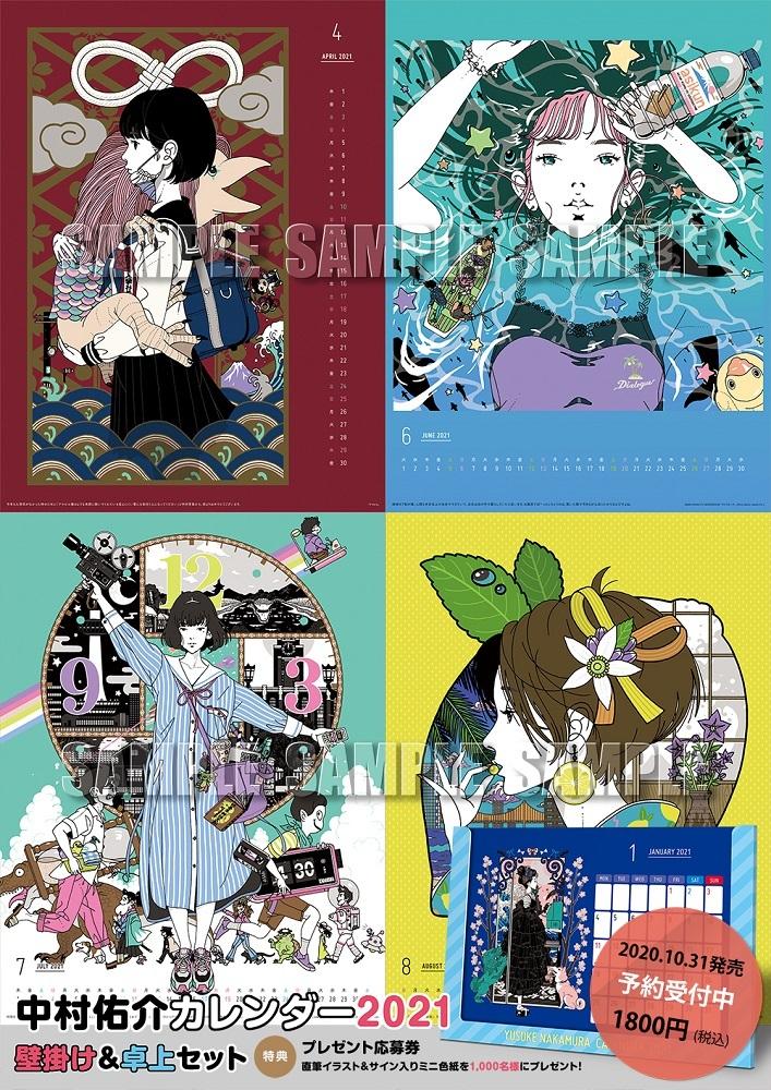 「中村佑介2021カレンダー」イメージ (C)Yusuke Nakamura