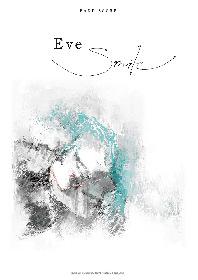 Eve、アルバム『Smile』のオフィシャル・バンド・スコア&ピアノ・ソロ曲集を同時発売
