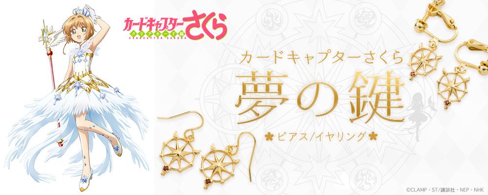 『カードキャプターさくら 夢の鍵 ピアス/イヤリング』キービジュアル (C)CLAMP・ST/講談社・NEP・NHK