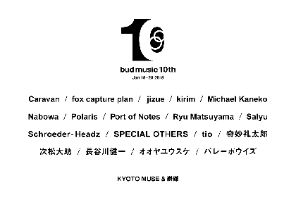 bud music 10周年イベント『bud music 10th anniversary』SPECIAL OTHERS、Salyu、Caravan、奇妙礼太郎ら10組が追加