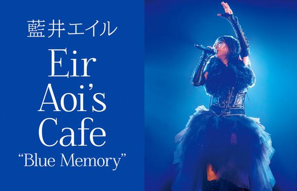 """「Eir Aoi's Cafe """"Blue Memory""""」告知ビジュアル"""