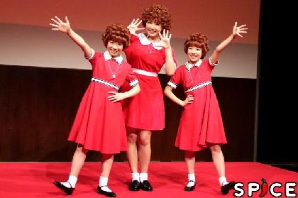 丸美屋食品ミュージカル『アニー』2016、制作発表に野呂佳代アニーも乱入
