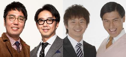 福原充則、土屋亮一らが参加 おぎやはぎ&オードリーのコント番組がテレビ東京で放送