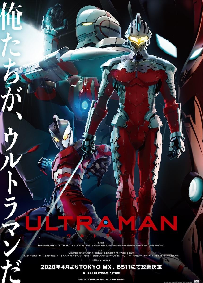 アニメ『ULTRAMAN』キービジュアル  ©︎円谷プロ  ©︎Eiichi Shimizu,Tomohiro Shimoguchi  ©︎ULTRAMAN 製作委員会