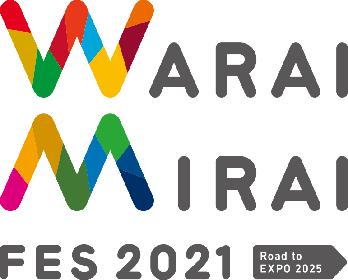 宮沢和史、奥田民生、木村カエラ、岡崎体育ら出演の音楽とお笑いの大型イベント『Warai Mirai Fes 2021 ~Road to EXPO 2025~』タイムテーブル発表