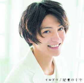 『エーステ』や『里見八犬伝』に出演する、俳優の上田堪大がアーティストデビュー