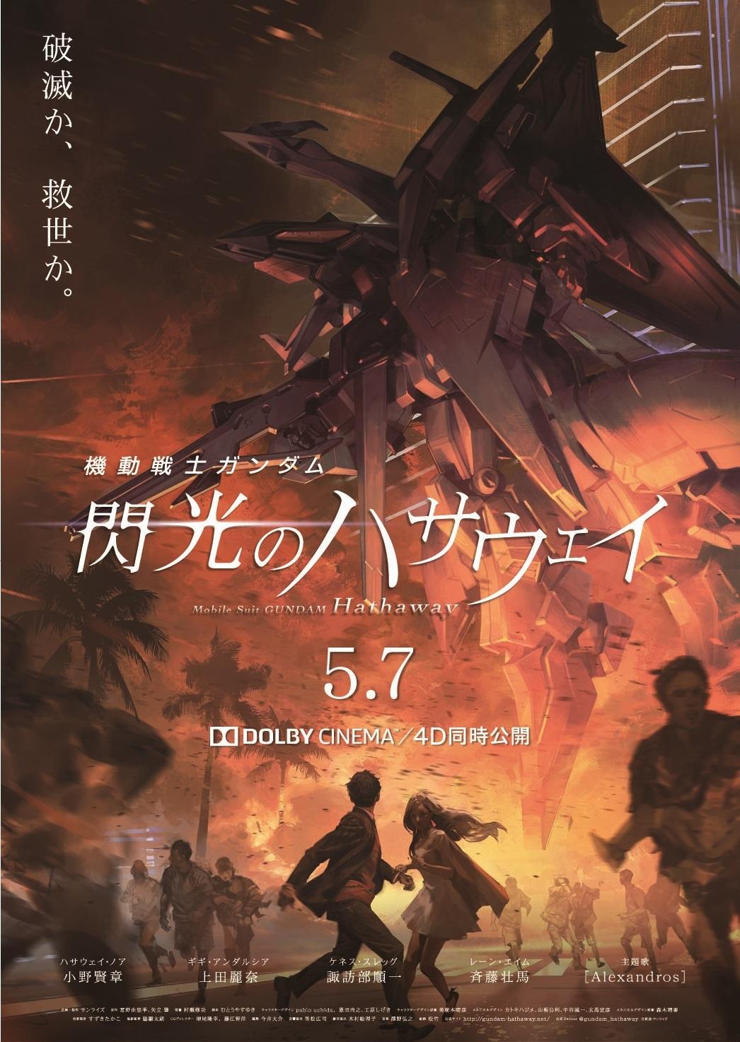 『機動戦士ガンダム 閃光のハサウェイ』キービジュアル (C)創通・サンライズ