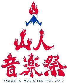 『山人音楽祭2017』最終出演発表で岡崎体育、四星球、THA BLUE HERBほか 『山人MCバトル』今年も開催決定