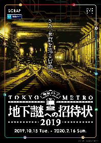 東京メトロで街を巡り、東京中に仕掛けられた謎を解き明かすナゾトキ街歩きゲーム『地下謎への招待状2019』10月から開催
