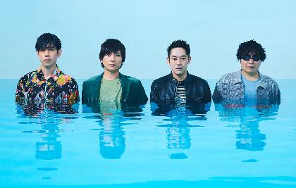 flumpool、デビュー記念日に新曲「その次に」のミュージックビデオをプレミア公開